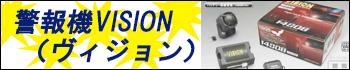 警報機VISION(ヴィジョン)