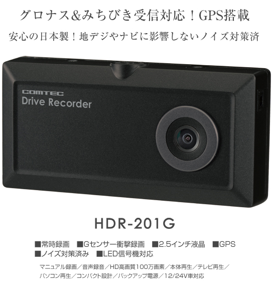 HDR-201G
