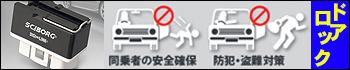 車速連動 オートドアロックシステム
