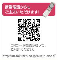 携帯電話からもご注文いただけます! QRコードを読み取って、ご利用ください。 http://m.rakuten.co.jp/auc-piano-f/