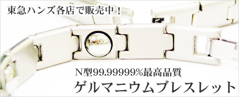 東急ハンズ各店で販売中! N型99.99999%最高品質 ゲルマニウムブレスレット