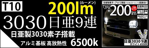 T10日亜3030素子9連200lm 1セット2個入