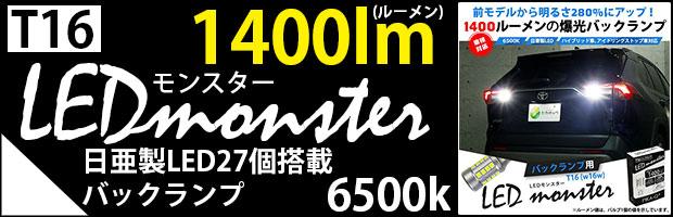 T16 LEDMONSTER 1400lm 1個