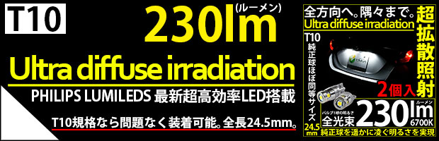 T10 230lm