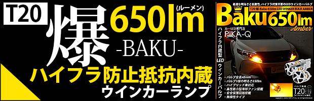 ハイフラ対策不要 T20シングル 爆-BAKU-全光束650lm 1セット2個