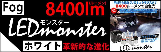 LEDモンスター8400lm ホワイト