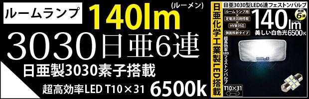 T10×31日亜3030型6連フェストン 1個 ホワイト
