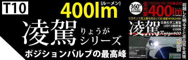 T10凌駕 400lm