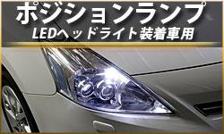 ポジションランプ(LEDヘッドライト装着車用)