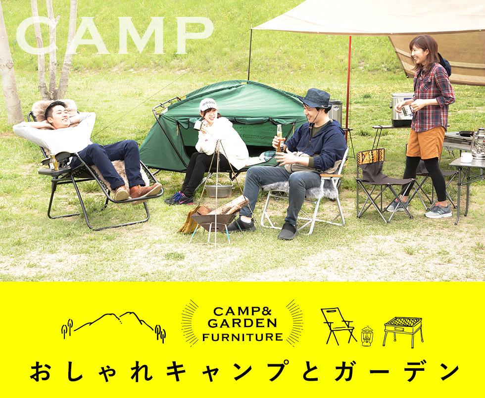 キャンプやお庭を楽しもう