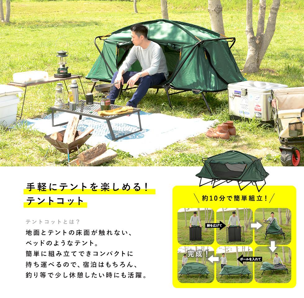 キャンプベッド