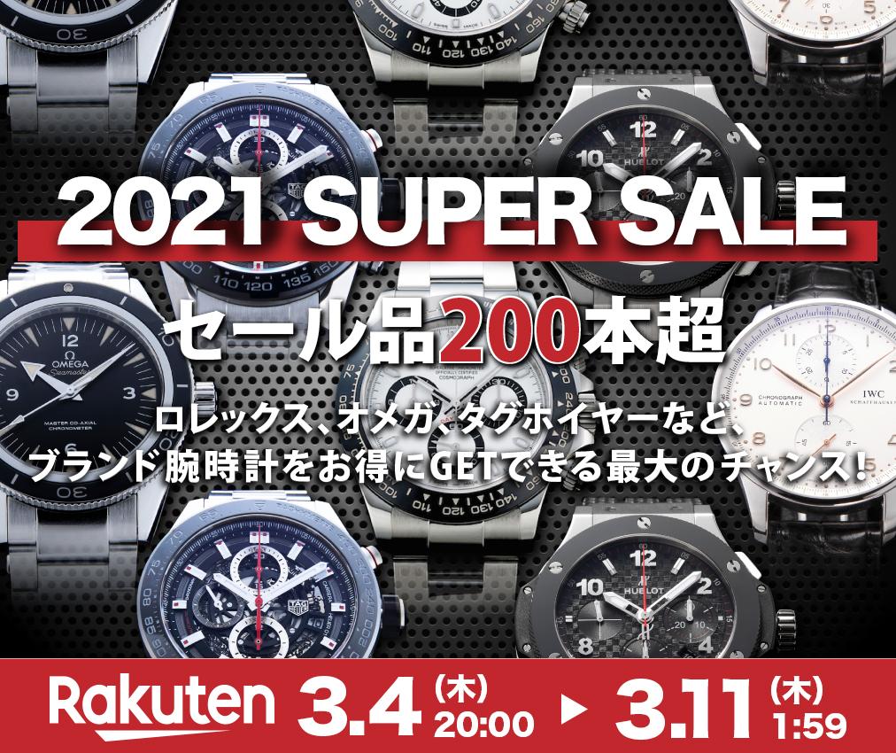 楽天スーパーセール2020