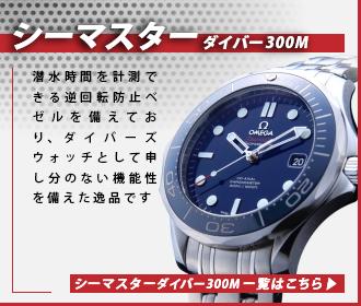 シーマスターダイバー300M