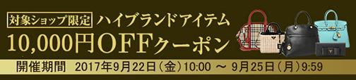 10000円オフクーポン