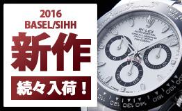 BASEL/SIHH2016年新作