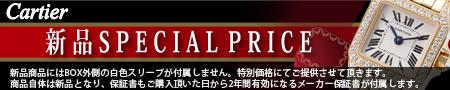 カルティエ新品スペシャルプライス