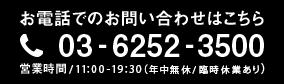 �����äǤΤ��䤤��碌 03-6252-3500 �ĶȻ���11:00-19:30�����11:00-19:00��