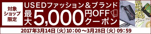5000円オフクーポン