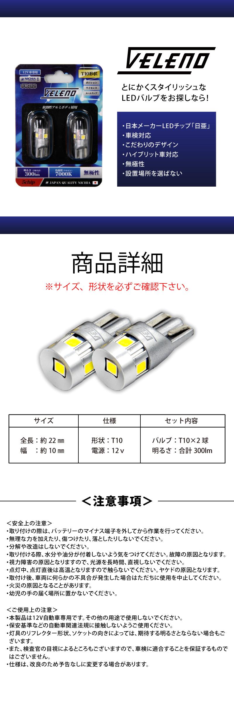 T10,LED,ポジションランプ,日亜チップ,5chip,300lm,VELENO,純白,純正同様の配光,ハイブリッド車対応,2球セット,車検対応,送料無料
