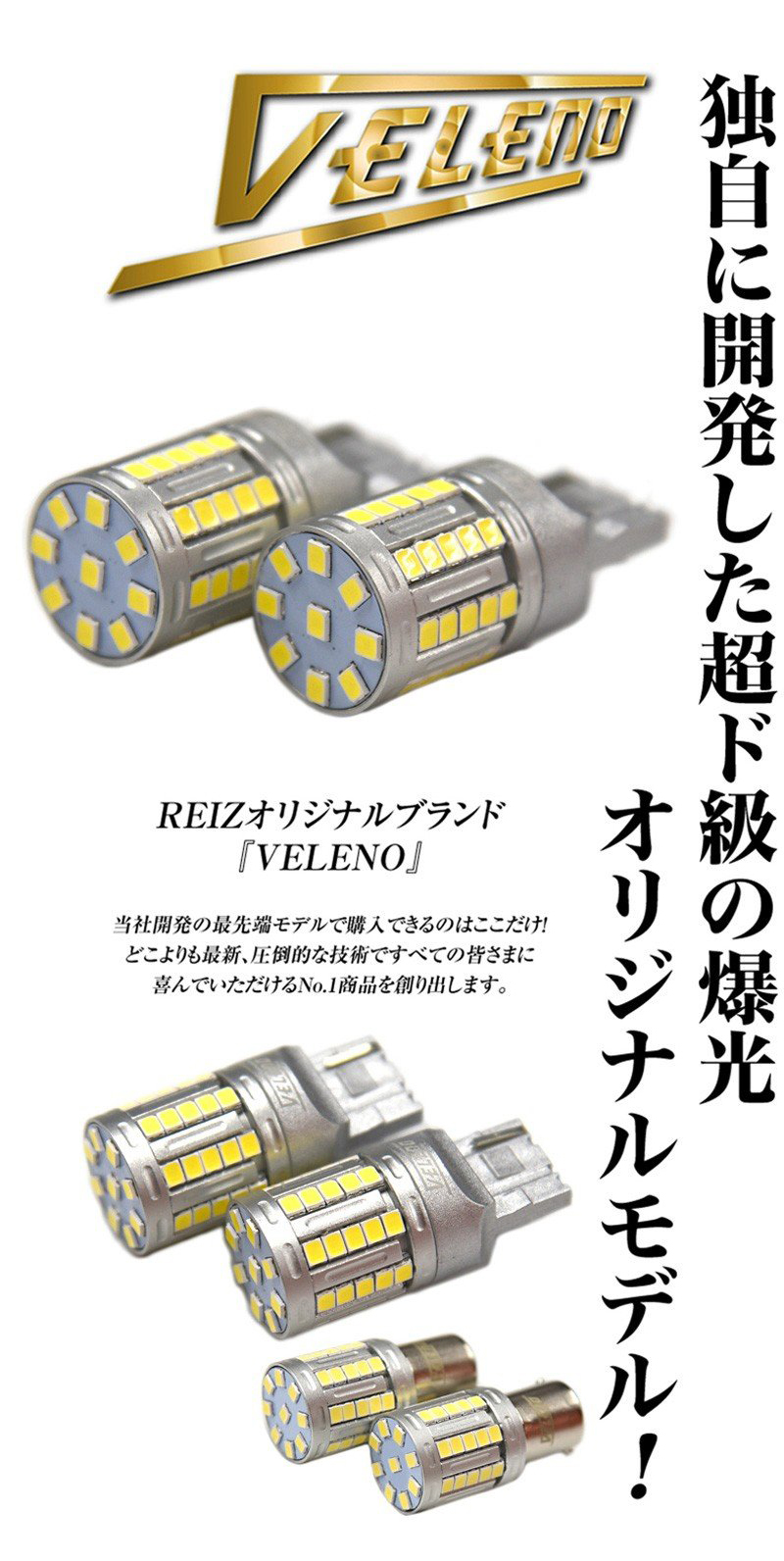 T20,LED,バックランプ,実測値8000lm,VELENO,ヘッドライト超,爆光,純正同様配光,無極性,ハイブリッド車対応,2球,車検対応,白,ホワイト,1年保証,送料無料