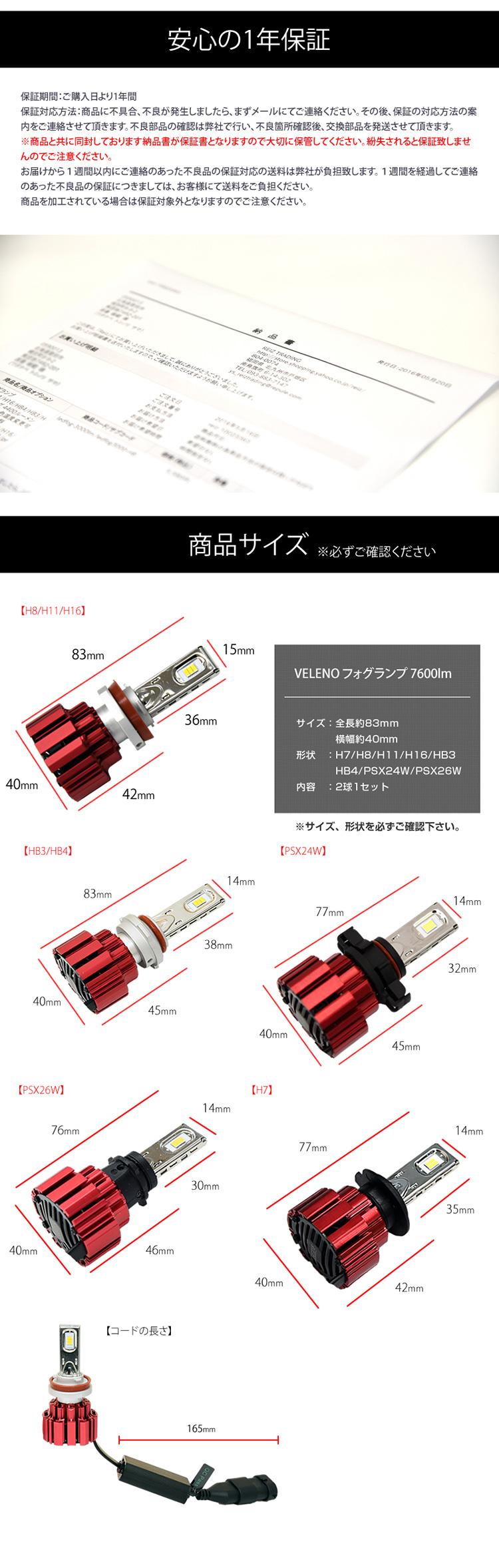 LEDフォグランプ,LED,フォグランプ,LEDフォグ,フォグ,純正配光,驚異の実測値,7600lm,VELENOβ,爆光,1年保証,送料無料