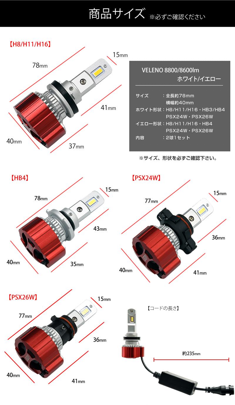 LED,フォグランプ,イエロー,8600lm,ホワイト,8800lm,実測値,VELENO,爆光,ヘッドライト,ハイビーム,H8,H11,H16,HB3,HB4,PSX24W,PSX26W,イエローフォグ,LEDフォグランプ,LEDフォグ,1年保証,3000K,車検対応,黄色,送料無料