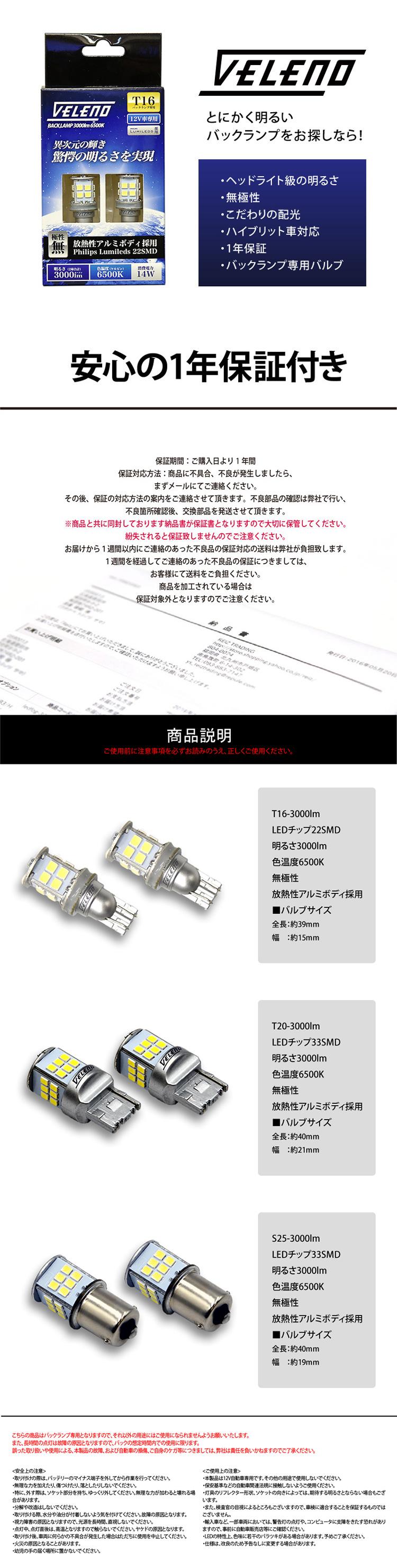 T16,T20,S25,LEDバックランプ,VELENO,3000lm,LED,バックランプ,純正同様,無極性,ハイブリット車対応,2球セット,送料無料