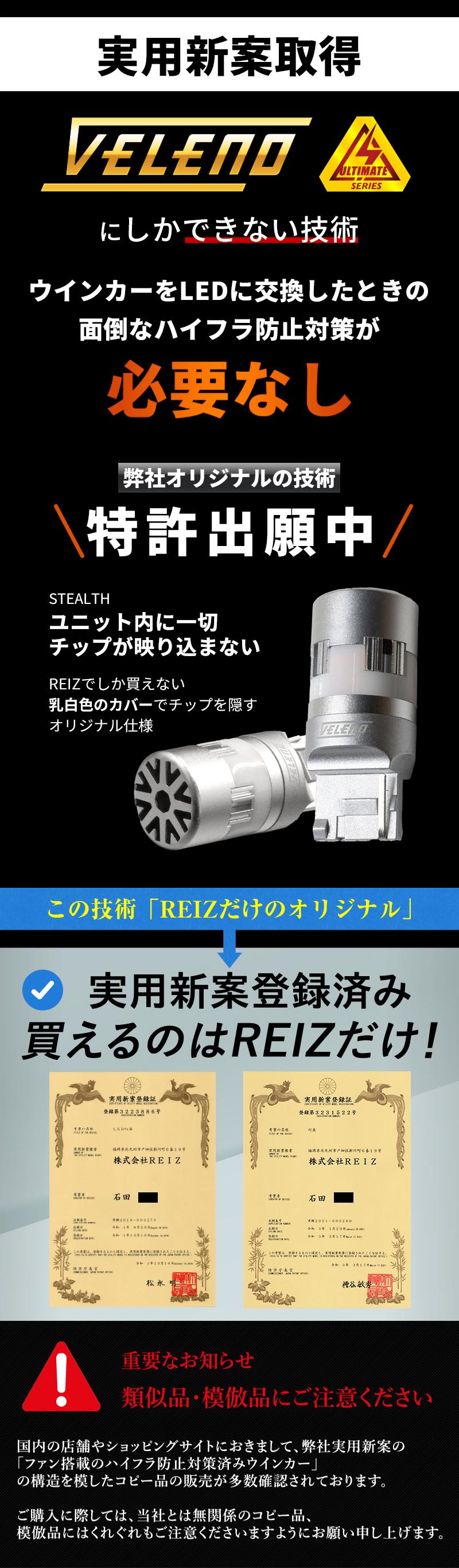 VELENO,ULTIMATE,T20,S25,LED,ウインカー,ハイフラ防止,抵抗内蔵,冷却ファン搭載,実測値,1080lm,ステルスバルブ,12V,車検対応,1年保証,送料無料