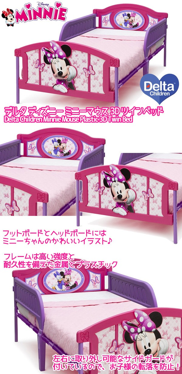 3d 在庫有り キッズ ツインベッド Delta Children Minnie Mouse