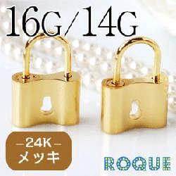 ボディピアス 14G 24K ピュアゴールドコーティング 南京錠リング