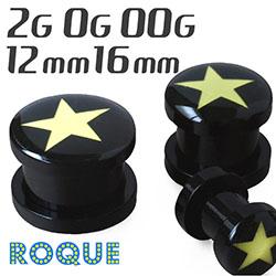 ボディピアス 2G 0G 00G 12mm 16mm 蓄光スタープラグ