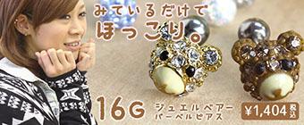 �ܥǥ��ԥ��� 16G ���奨��٥��� ���ȥ졼�ȥС��٥�[���ԥ���]
