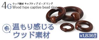 ボディピアス 4G キャプティブビーズリング ウッド素材