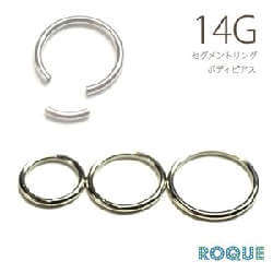 14G セグメントリングピアス 定番モデル シンプル 選べる内径8mm~14mm サージカルステンレス