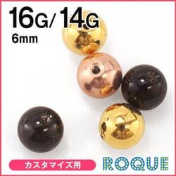 ボディピアス 16G 14G シンプルボールキャッチ(約6mm)