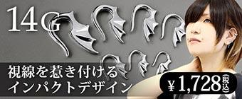 ボディピアス 14G コウモリトライバル[耳たぶ イヤーロブ][ボディーピアス]