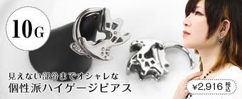 ボディピアス 10G スタイリッシュトライバルデザイン フープピアス[耳たぶ 耳 ピアス 耳ピ][ボディーピアス]
