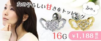 �ܥǥ��ԥ��� 16G ������ϡ��ȥ��奨��[���ԥ���]