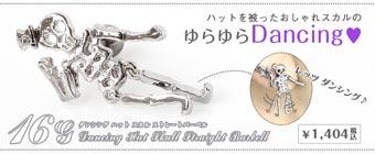 ボディピアス 16G ダンシング ハットスカル ストレートバーベル
