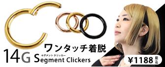 ボディピアス 14G セグメントリング クリッカー Color Ver Gold / Pink Gold / Black ワンタッチ[軟骨ピアス 軟骨 ピアス 軟骨用 ピアス][ボディーピアス]