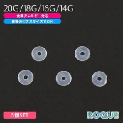 【5個セット】ボディピアス キャッチ 20G 18G 16G 14G 予備用透明Oリングキャッチ