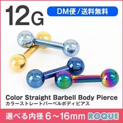 ボディピアス 12G カラー ラブレットスタッド 定番 シンプル