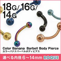 ボディピアス 18G 16G 14G バナナバーベル カラー 定番