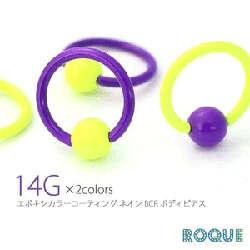 ボディピアス 14G カラーコーティング ネオンカラー キャプティブビーズリング