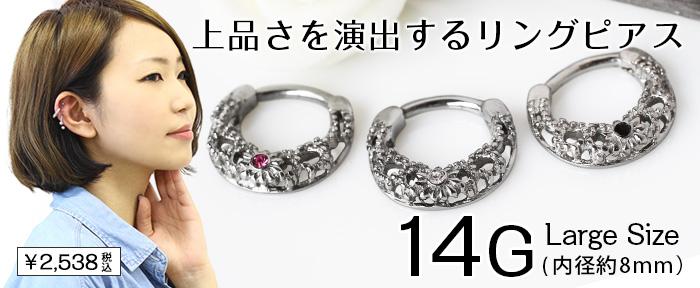 �ܥǥ��ԥ��� 14G ����ƥ������ǥ����� ���ץ��९��å���(Large Size)[���ԥ���][�ܥǥ����ԥ���]