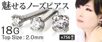 鼻ピアス 18G ボディピアス 立て爪ジュエルストレート ノーズスタッド(ジュエルサイズ2.0mm)[ボディーピアス]