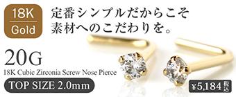 鼻ピアス 20G ボディピアス 18金 キュービックジルコニア スクリュー ノーズピアス(ジュエルサイズ2.0mm)[ボディーピアス]