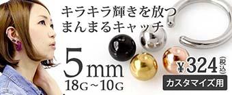 ボディピアス キャッチ 18G~10G キャプティブビーズリング用ボールキャッチ(5mm)[軟骨ピアス トラガス][ボディーピアス]