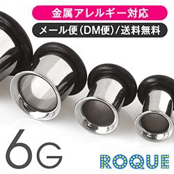 ボディピアス 6G 定番 シンプル シングルフレアアイレット ホール ゴムキャッチ付き
