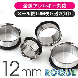 ボディピアス 12mm 定番 シンプル シングルフレアアイレット ホール ゴムキャッチ付き
